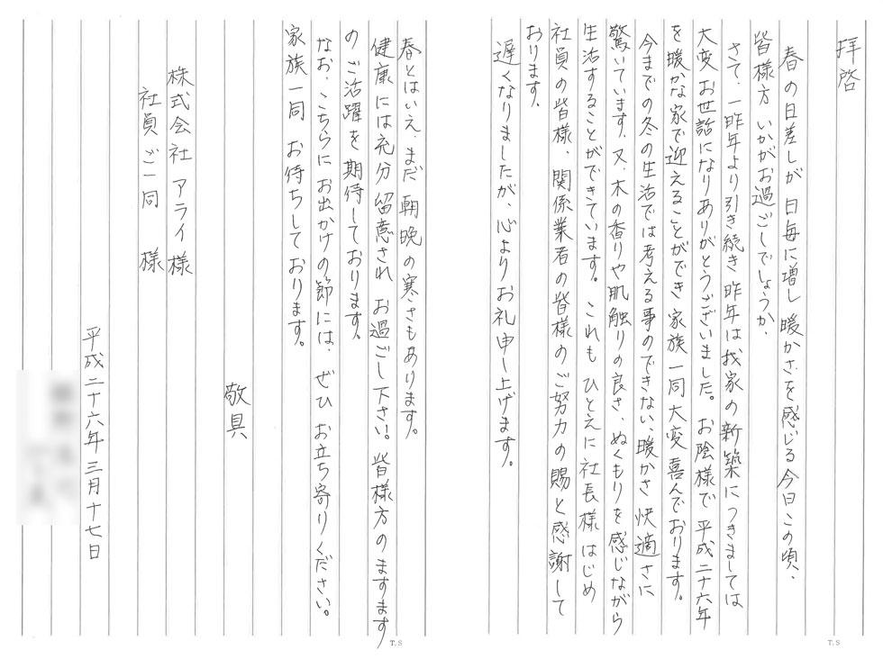 20140321_letter