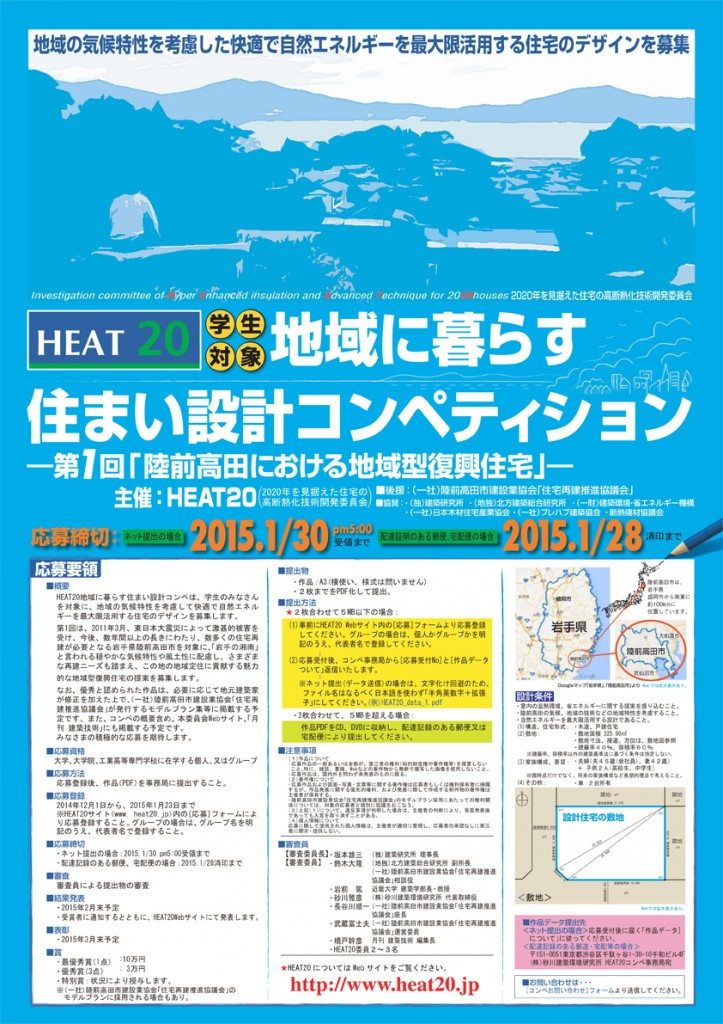 HEAT20_competition_vol