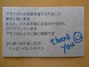相川様メッセージ
