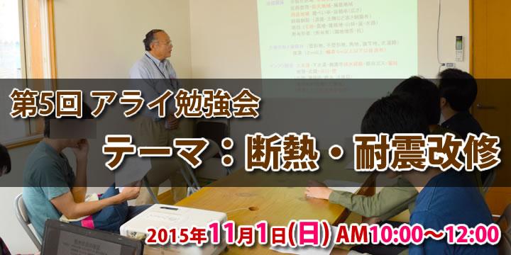 2015-10-12_benkyokai